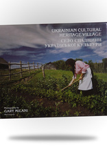 Related Product - Ukrainian Cultural Heritage Village