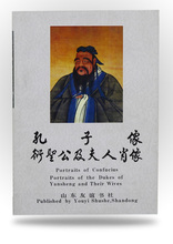 Related Product - Portraits of Confucius, Portraits of the Dukes of Yansheng and Their Wives