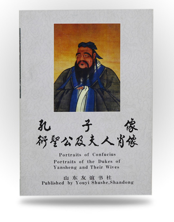 Portraits of Confucius, Portraits of the Dukes of Yansheng and Their Wives - Image 1